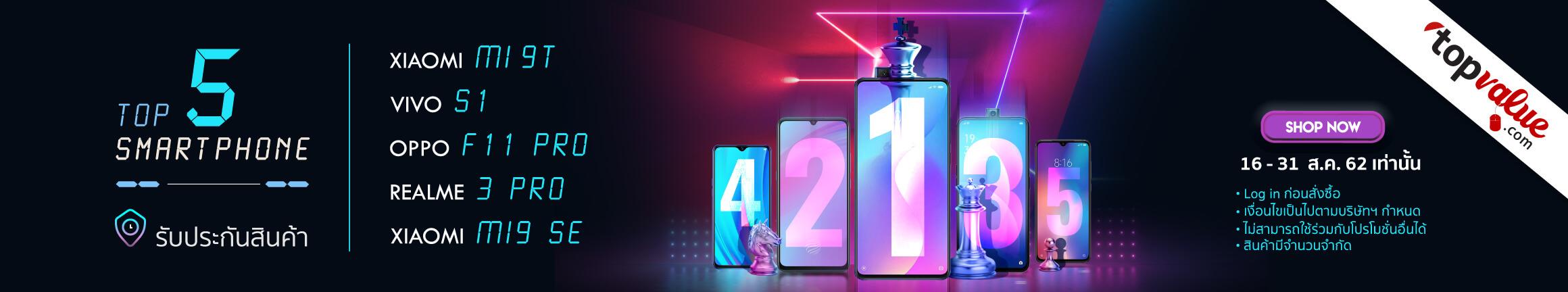 topvalue 5 smartphone