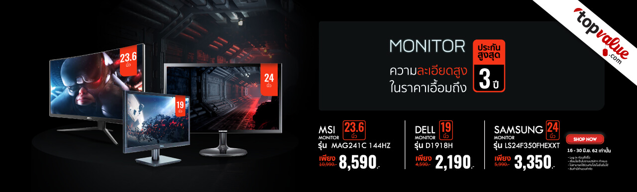 topvalue monitor