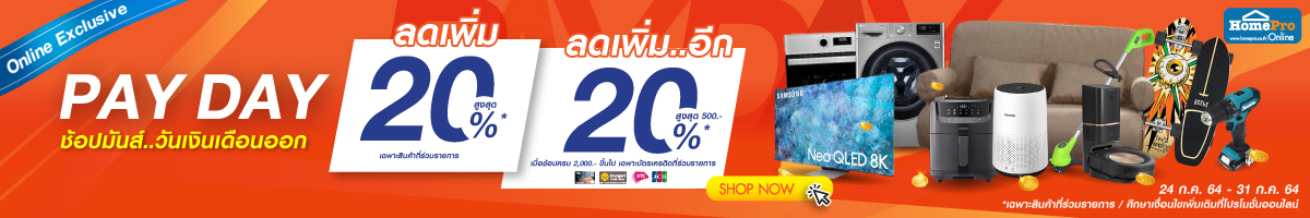 Homepro Payday Sale