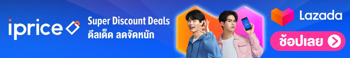 Lazada Super Discount Deals Campaign