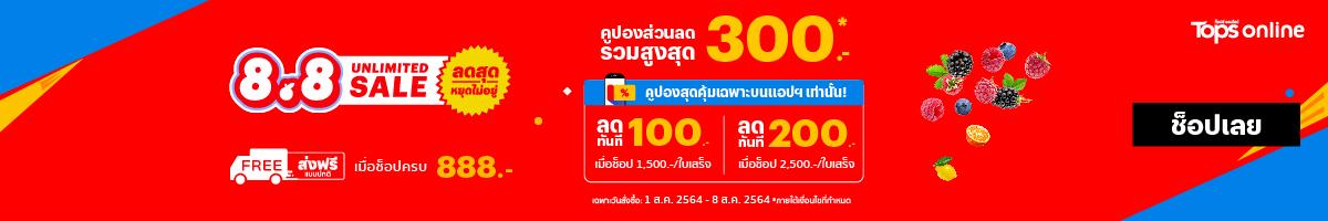 TopsOnline 8.8 Sale