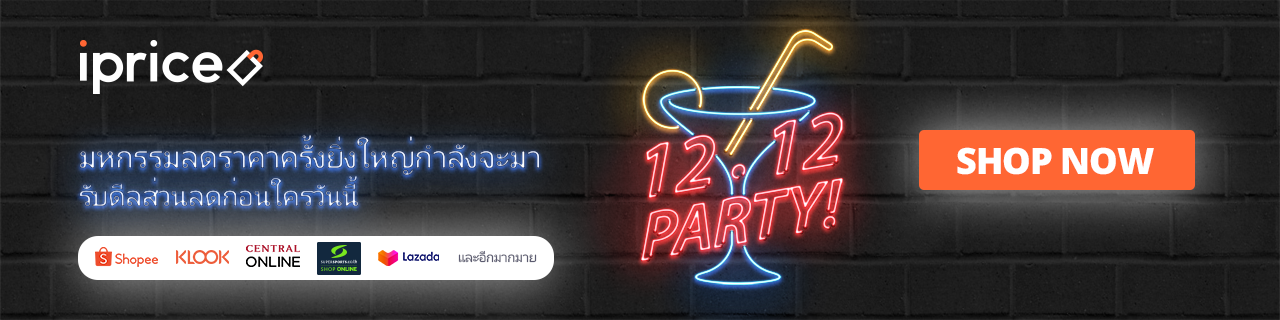 12.12 Main Banner