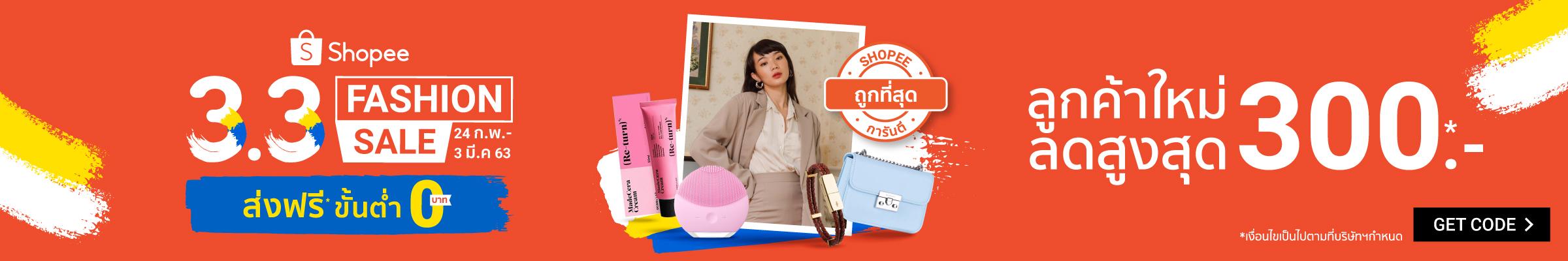 Shopee Fashion Sale