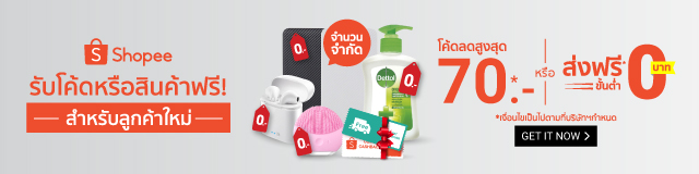 Shopee New Customer Campaign