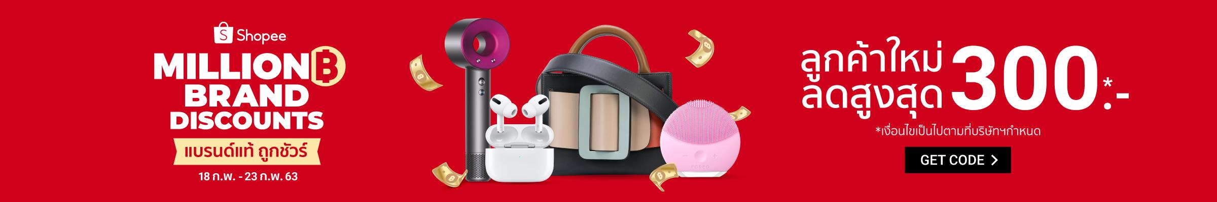 Shopee Million Brand Discounts Campaign