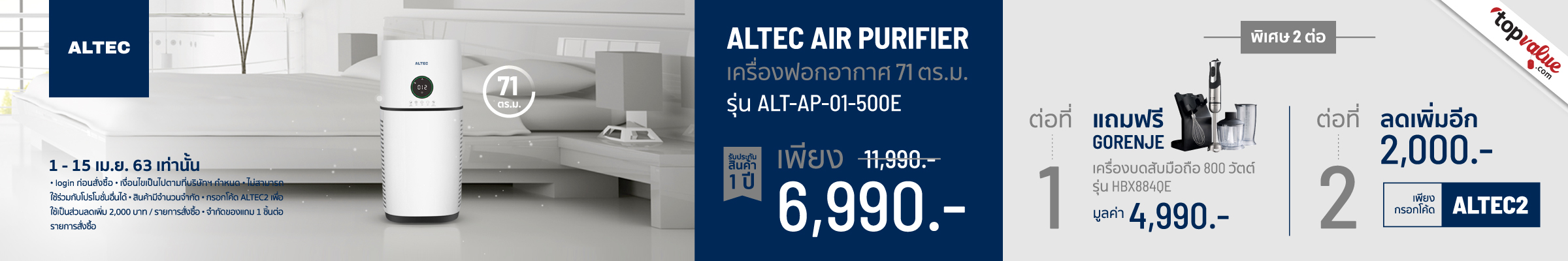 TopValue - ALTEC Air Purifier