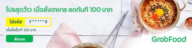 Grabfood TH