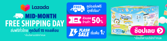 Lazada Mid-Month Promotion