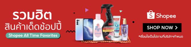 Shopee AMS June