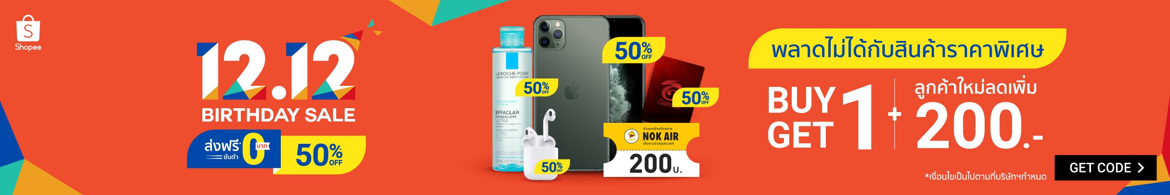 Shopee 50%