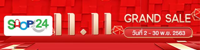 shopat24 11.11 (2-30 Nov'20)