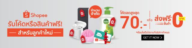 Shopee TH-New Customer