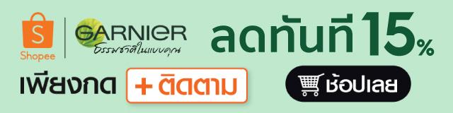 Shopee TH AMS - Garnier (27-28 Nov'20)
