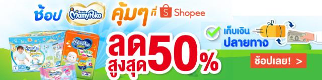 Shopee TH AMS - Mamypoko (25-26 Nov'20)