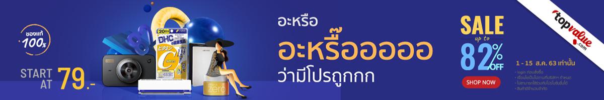 Topvalue - Aug Campaign
